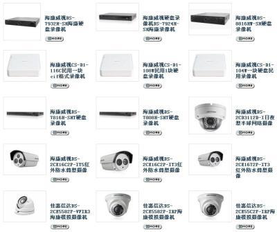 海康录像机海康摄像机-视频监控系统-电话交换机维修